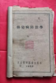 传染病防治学 52年版 残本 包邮挂刷