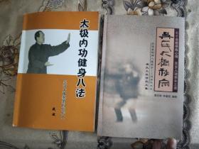 实拍图  吴氏太极拳秘宗+太极内功健身八法 2册合售