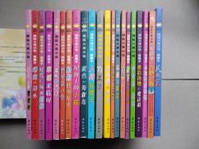 国际大奖小说.爱藏本---屋顶上的小孩
