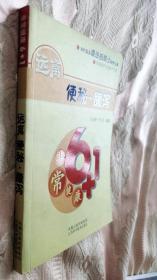 远离便秘·腹泻(2008一版一印)非常健康6+1丛书 当代医圣裘法祖院士主编