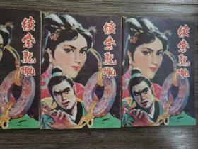 老武侠 续紫龙佩 全三册
