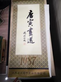(老挂历)1987年挂历:唐寅画选