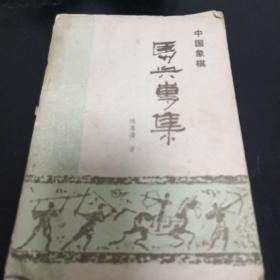 《中国象棋 马兵专集》sd4-2