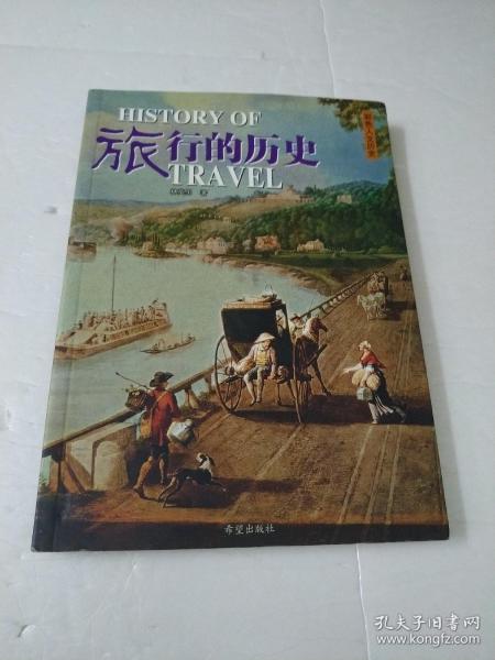 旅行的历史