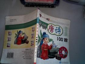 学前唐诗100首