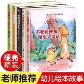 儿童绘本硬皮精装5册 幼儿安全教育读本3-6周岁幼儿园阅读硬壳硬?9787518045013