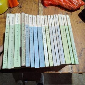 数理化自学丛书 (全17册)
