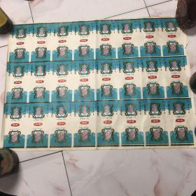整版烟标双龙(整版24小张)