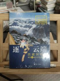 逐梦云端:西藏探险队攀登14座8000米高峰纪实