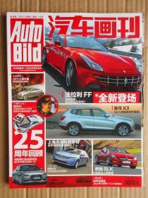 汽车画刊  创刊号 2011年5月号
