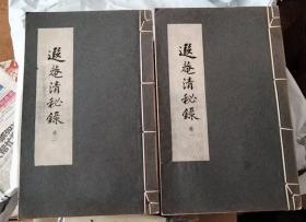 遐庵清秘录(线装2册。据叶恭绰手书影印,可作小楷临摹,六七十年过去,自然旧,品好难得,香港太平书局影印)