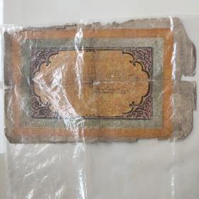 西藏噶厦政府发行的100两纸币,稀少