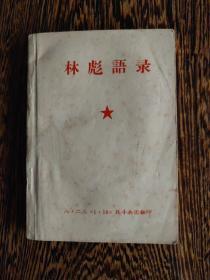 林彪语录(云南版)