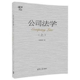 公司法学(上)/明理文丛