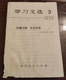 学习文选1972年第3期