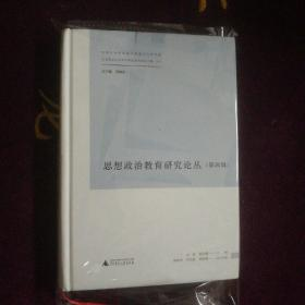 马克思主义及其中国化系列论坛文集  思想政治教育研究论丛(第四辑)