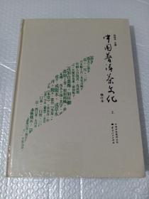 《中国普洱茶文化(上、下)》