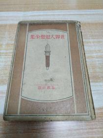 国富论 (上卷) 日文原版 1928年