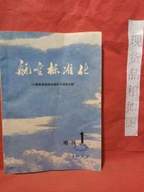 航空标准化  增刊两册