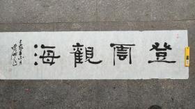 叶鹏飞~隶书