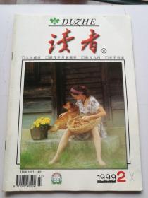读者  1999年2期 总第211期 收录丰子恺《新年的快乐》