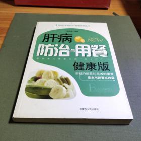 肝病防治与用餐(健康版)