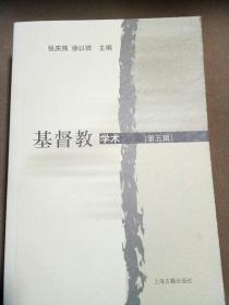 基督教学术(第5辑)