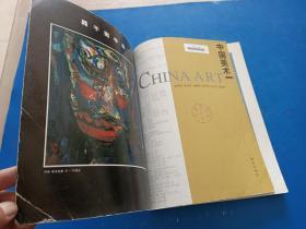 中国美术 4
