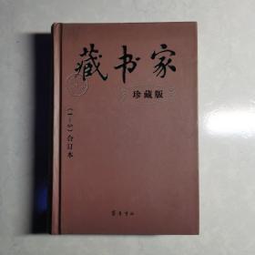 藏书家:珍藏版(1-5)合订本未翻阅