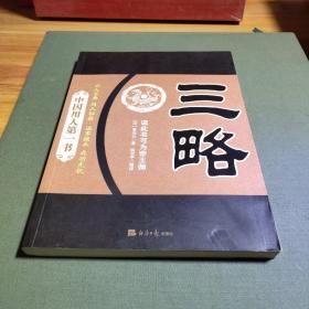 中国用人第一书:三略