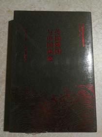 华夏边疆史地文化研究丛书  英国俄国与中国西藏 全新未拆封