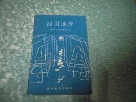 初级中学乡土教材 四川地理(内有地图一张)