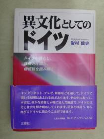 【日文原版书】异文化