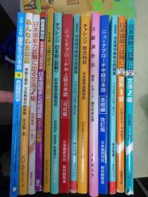 原版日文教材【14册合售】