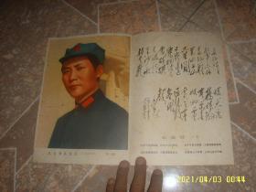 8开毛主席像和诗词手书