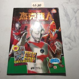 小白兔童书馆:咸蛋超人·杰克超人战斗珍藏图鉴