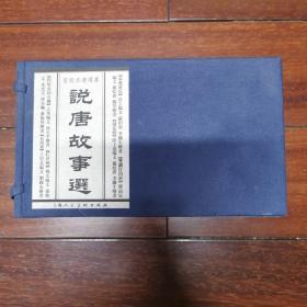 说唐故事选(六册)