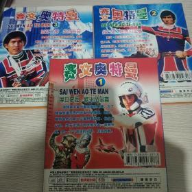 赛文奥特曼 3盒6碟VCD动画