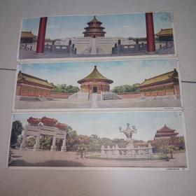 民国彩色老画片 长条三张合售 两张天坛一张中山公园 尺寸28✘9厘米 如图
