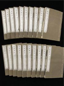 民國《古書叢刊》2函20冊,收錄《爾雅》《孝經》《韓子》《湘山野錄》《晏子春秋》《鹽鐵論》《離騷集傳》《笠澤叢書》等多部古籍善本,多明清覆宋本。古書流通處印。本書為日本現代漢學者神田喜一郎家族藏書散出,無印。神田氏喜中華文化,酷愛漢籍,其所藏中華古本,不少是托羅振玉、董康等學者代購傳入日本的。