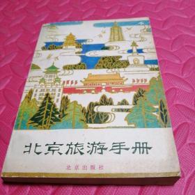 地理类:北京旅游手册