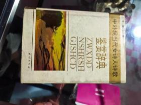 中外现当代女诗人诗歌鉴赏辞典