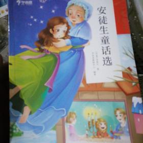 安徒生童话选(1-2年级)/学而思大语文分级阅读