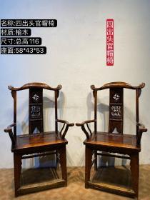 清代,老榆木全面雕工大四出头官帽椅一对,保存完整,源头老货,全面的雕工整体带动了椅子的造型感,品相完整,无修补无松动,尺寸如图