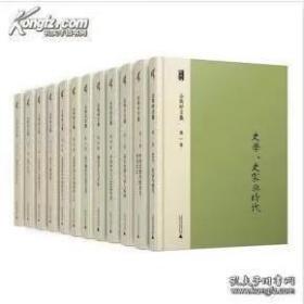 余英时文集(12册)