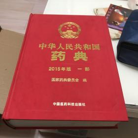 中华人民共和国药典2015版一部