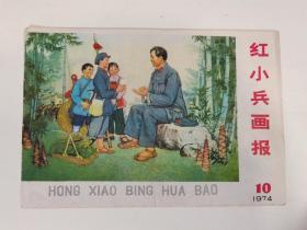 红小兵画报1974年10期
