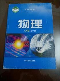 初中课本:物理八年级全一册(沪科版)
