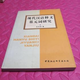 现代汉语释义基元词研究 作者签赠
