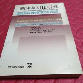 翻译与对比研究:2002年汉英对比与翻译国际研讨会论文集 主编签赠